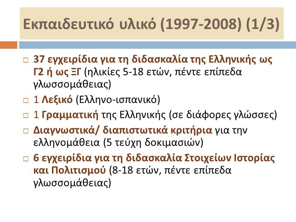 Εκπαιδευτικό υλικό (1997-2008) (1/3)