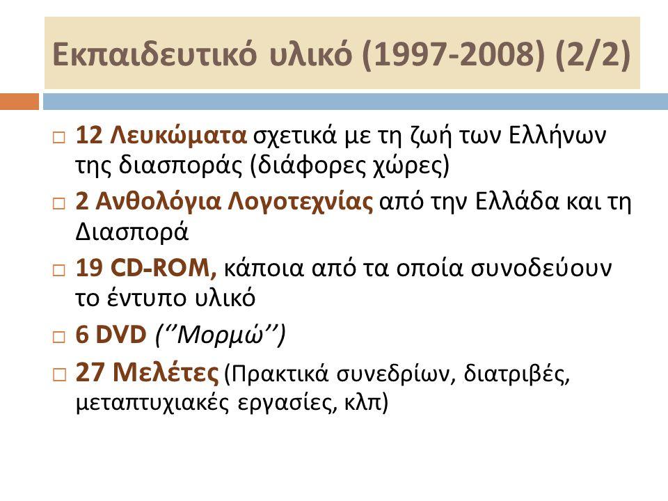 Εκπαιδευτικό υλικό (1997-2008) (2/2)