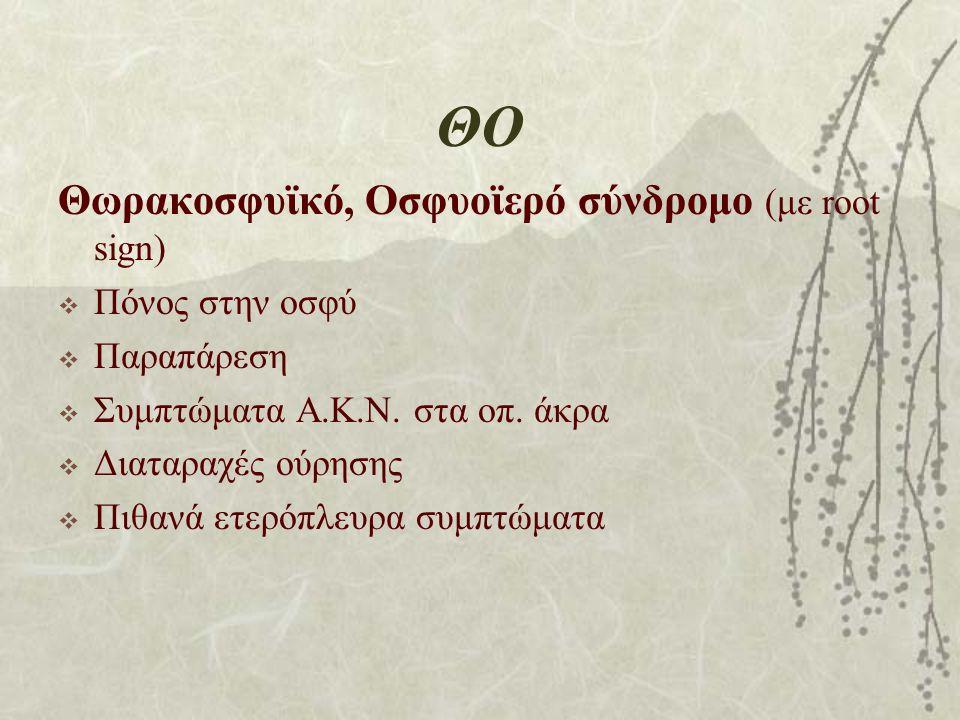 ΘΟ Θωρακοσφυϊκό, Οσφυοϊερό σύνδρομο (με root sign) Πόνος στην οσφύ