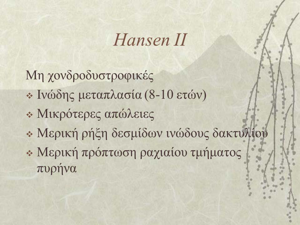 Hansen II Μη χονδροδυστροφικές Ινώδης μεταπλασία (8-10 ετών)