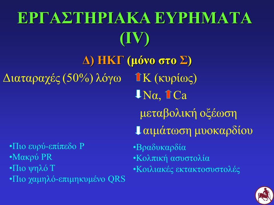 ΕΡΓΑΣΤΗΡΙΑΚΑ ΕΥΡΗΜΑΤΑ (ΙV)