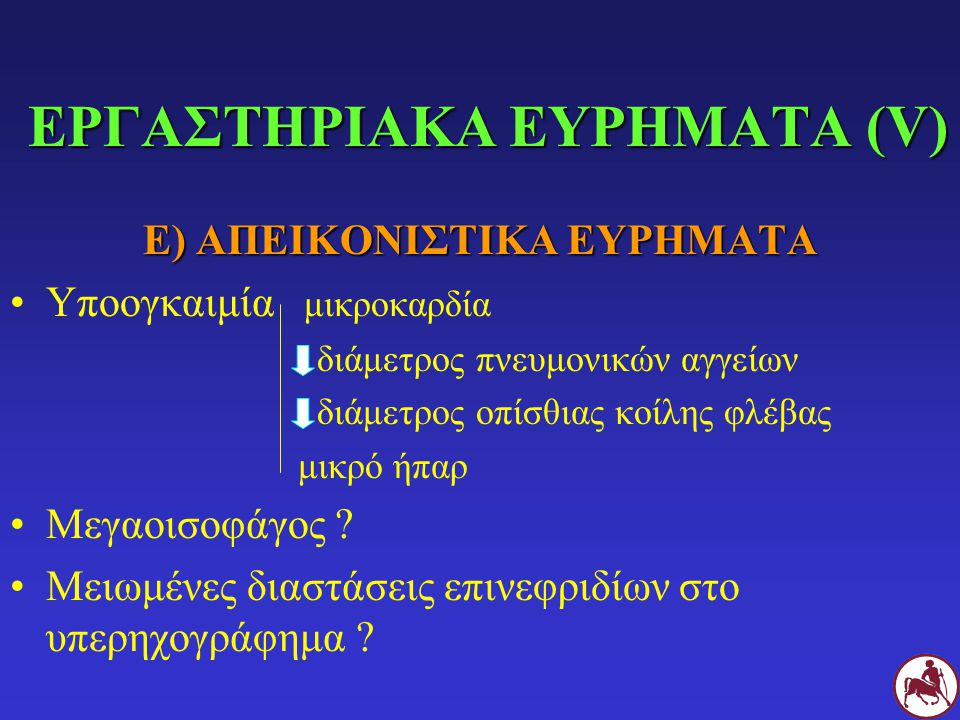 ΕΡΓΑΣΤΗΡΙΑΚΑ ΕΥΡΗΜΑΤΑ (V)