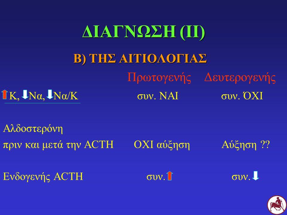 ΔΙΑΓΝΩΣΗ (ΙΙ) Β) ΤΗΣ ΑΙΤΙΟΛΟΓΙΑΣ Πρωτογενής Δευτερογενής