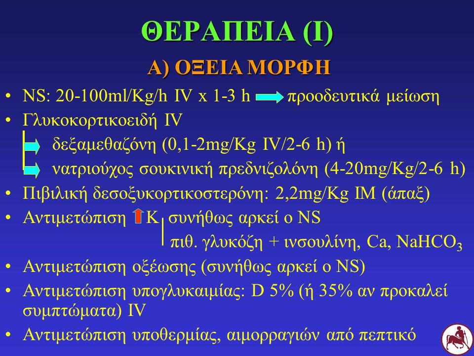 ΘΕΡΑΠΕΙΑ (I) Α) ΟΞΕΙΑ ΜΟΡΦΗ