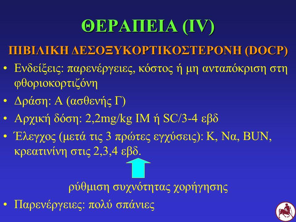 ΠΙΒΙΛΙΚΗ ΔΕΣΟΞΥΚΟΡΤΙΚΟΣΤΕΡΟΝΗ (DOCP)