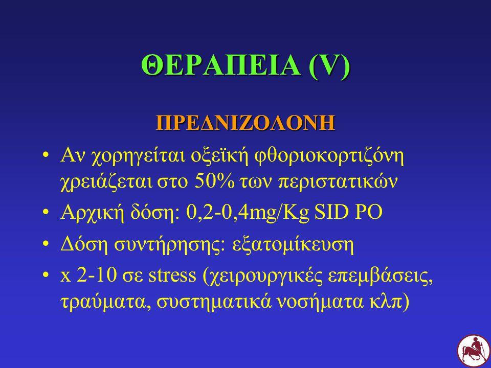 ΘΕΡΑΠΕΙΑ (V) ΠΡΕΔΝΙΖΟΛΟΝΗ