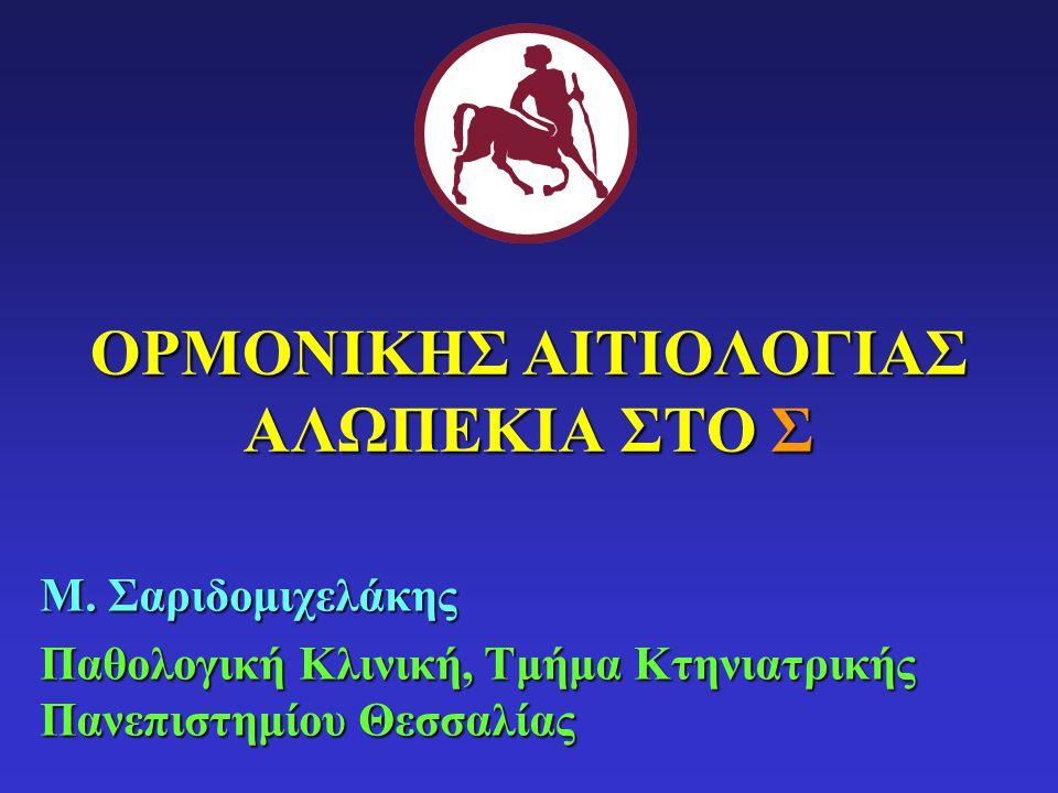 ΟΡΜΟΝΙΚΗΣ ΑΙΤΙΟΛΟΓΙΑΣ ΑΛΩΠΕΚΙΑ ΣΤΟ Σ