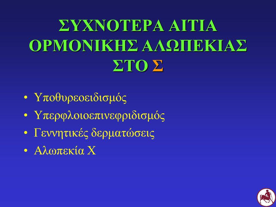 ΣΥΧΝΟΤΕΡΑ ΑΙΤΙΑ ΟΡΜΟΝΙΚΗΣ ΑΛΩΠΕΚΙΑΣ ΣΤΟ Σ