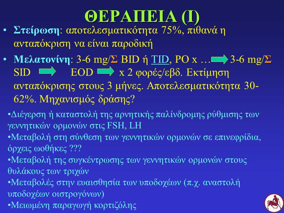 ΘΕΡΑΠΕΙΑ (Ι) Στείρωση: αποτελεσματικότητα 75%, πιθανά η ανταπόκριση να είναι παροδική.