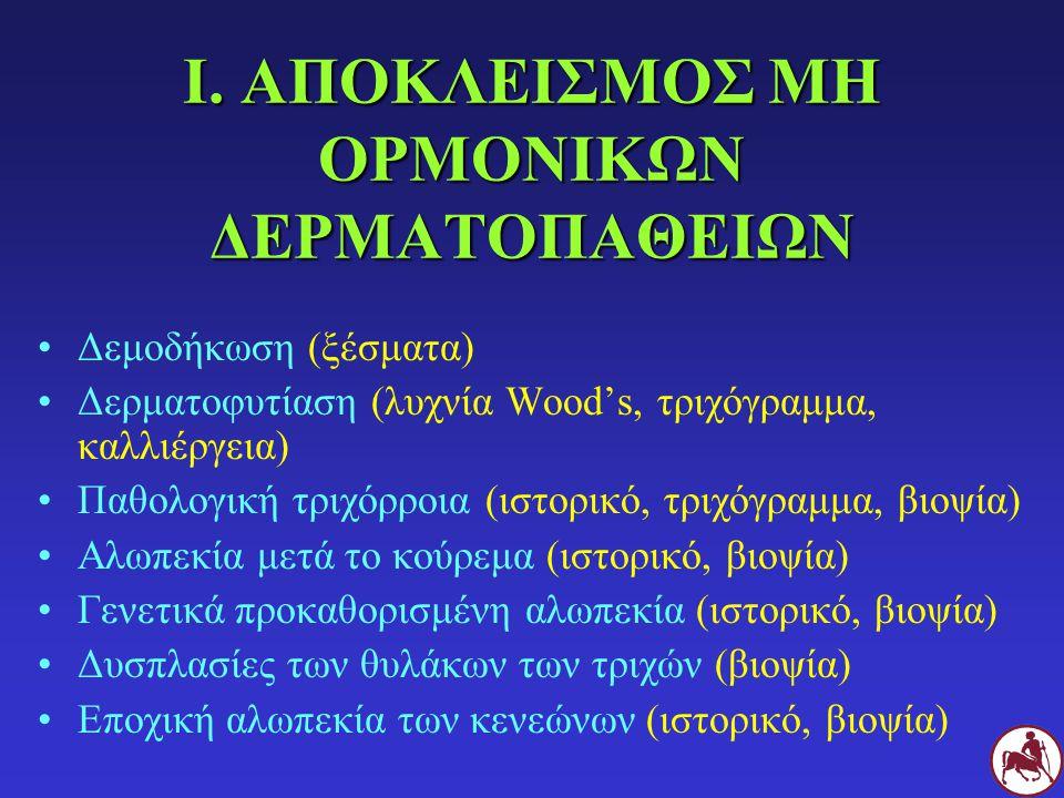 Ι. ΑΠΟΚΛΕΙΣΜΟΣ ΜΗ ΟΡΜΟΝΙΚΩΝ ΔΕΡΜΑΤΟΠΑΘΕΙΩΝ
