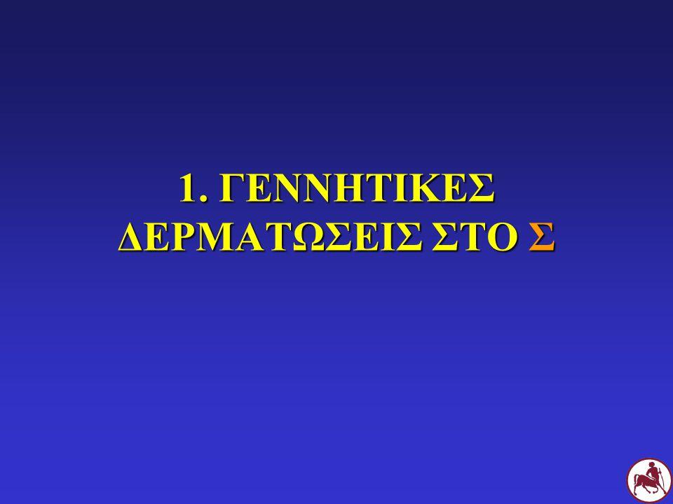 1. ΓΕΝΝΗΤΙΚΕΣ ΔΕΡΜΑΤΩΣΕΙΣ ΣΤΟ Σ