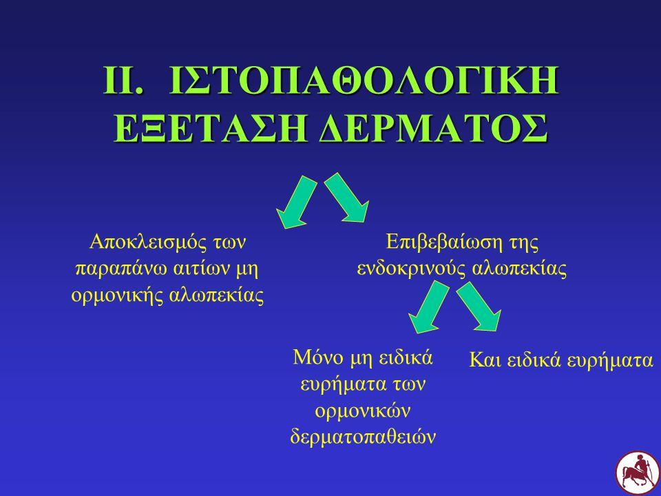 ΙΙ. ΙΣΤΟΠΑΘΟΛΟΓΙΚΗ ΕΞΕΤΑΣΗ ΔΕΡΜΑΤΟΣ