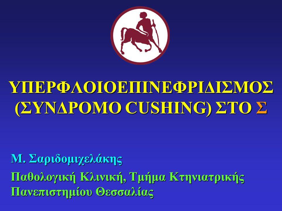 ΥΠΕΡΦΛΟΙΟΕΠΙΝΕΦΡΙΔΙΣΜΟΣ (ΣΥΝΔΡΟΜΟ CUSHING) ΣΤΟ Σ