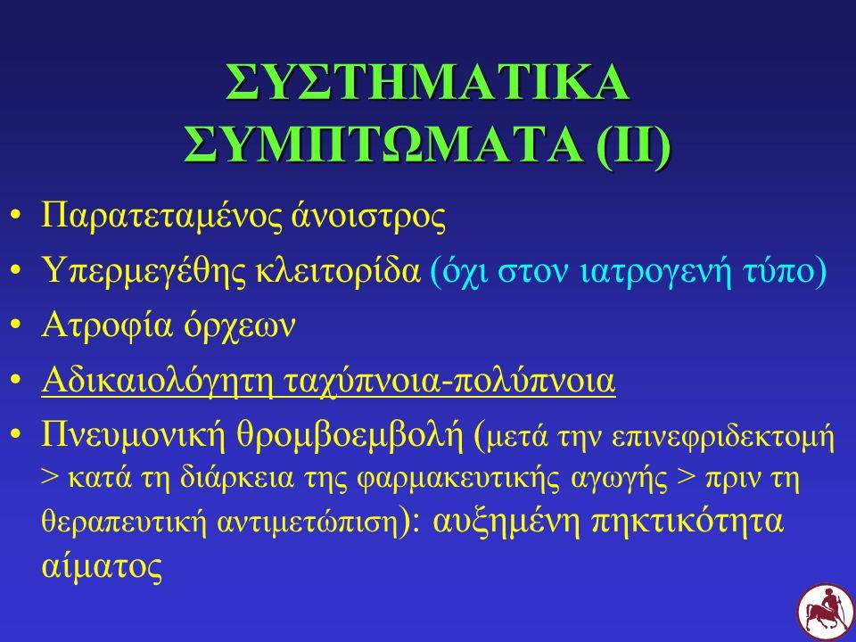 ΣΥΣΤΗΜΑΤΙΚΑ ΣΥΜΠΤΩΜΑΤΑ (ΙΙ)