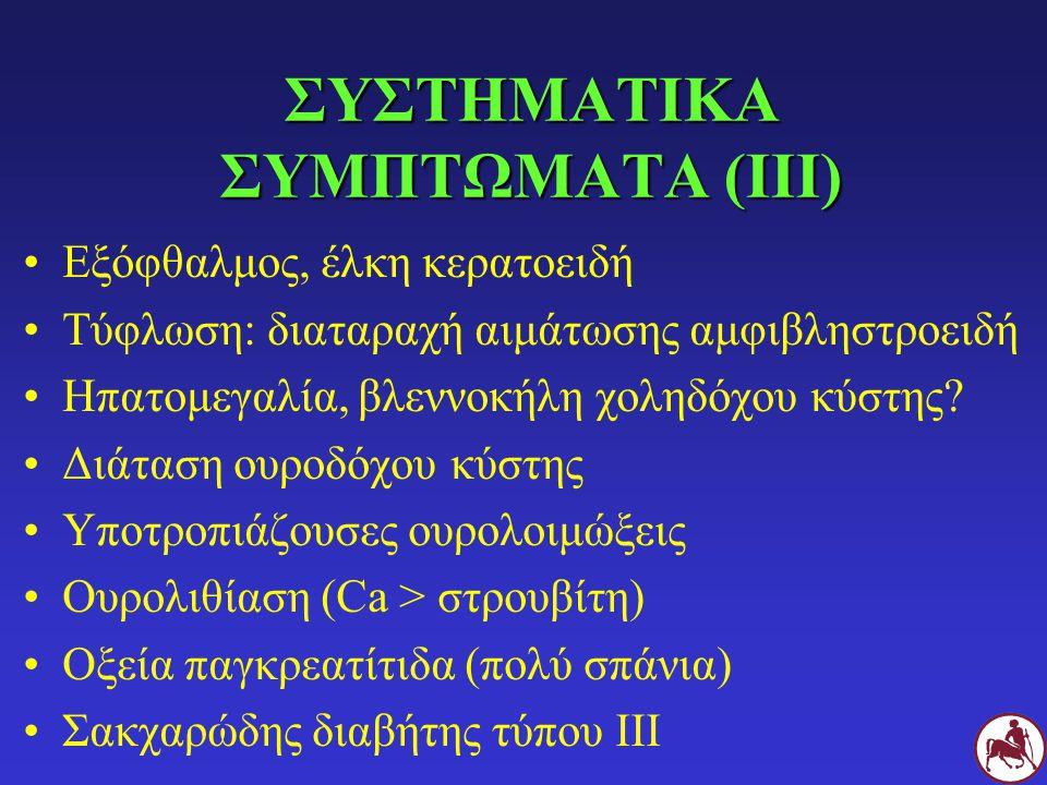 ΣΥΣΤΗΜΑΤΙΚΑ ΣΥΜΠΤΩΜΑΤΑ (ΙΙΙ)