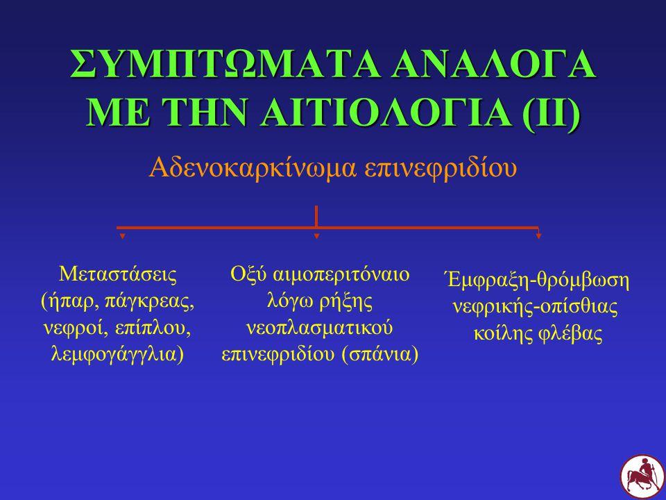 ΣΥΜΠΤΩΜΑΤΑ ΑΝΑΛΟΓΑ ΜΕ ΤΗΝ ΑΙΤΙΟΛΟΓΙΑ (ΙΙ)