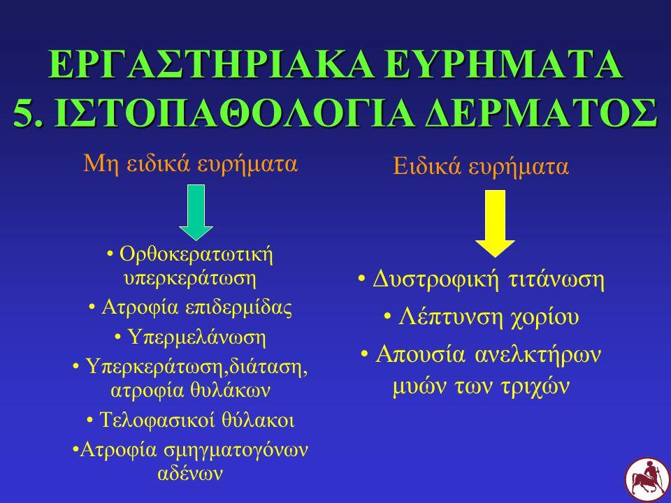 ΕΡΓΑΣΤΗΡΙΑΚΑ ΕΥΡΗΜΑΤΑ 5. ΙΣΤΟΠΑΘΟΛΟΓΙΑ ΔΕΡΜΑΤΟΣ