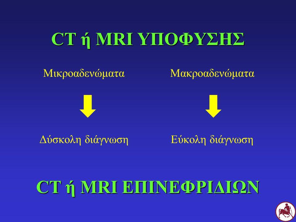 CT ή MRI ΥΠΟΦΥΣΗΣ CT ή MRI ΕΠΙΝΕΦΡΙΔΙΩΝ Μικροαδενώματα