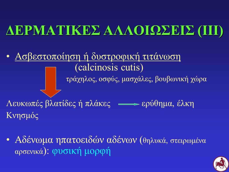 ΔΕΡΜΑΤΙΚΕΣ ΑΛΛΟΙΩΣΕΙΣ (ΙΙΙ)