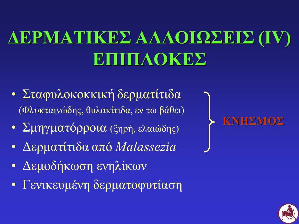 ΔΕΡΜΑΤΙΚΕΣ ΑΛΛΟΙΩΣΕΙΣ (ΙV) ΕΠΙΠΛΟΚΕΣ