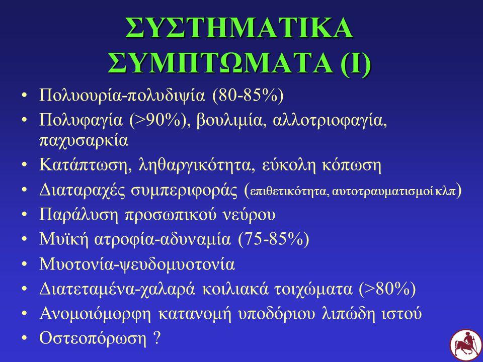 ΣΥΣΤΗΜΑΤΙΚΑ ΣΥΜΠΤΩΜΑΤΑ (Ι)