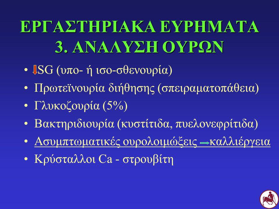 ΕΡΓΑΣΤΗΡΙΑΚΑ ΕΥΡΗΜΑΤΑ 3. ΑΝΑΛΥΣΗ ΟΥΡΩΝ