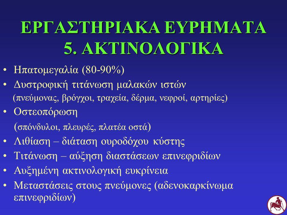 ΕΡΓΑΣΤΗΡΙΑΚΑ ΕΥΡΗΜΑΤΑ 5. ΑΚΤΙΝΟΛΟΓΙΚΑ