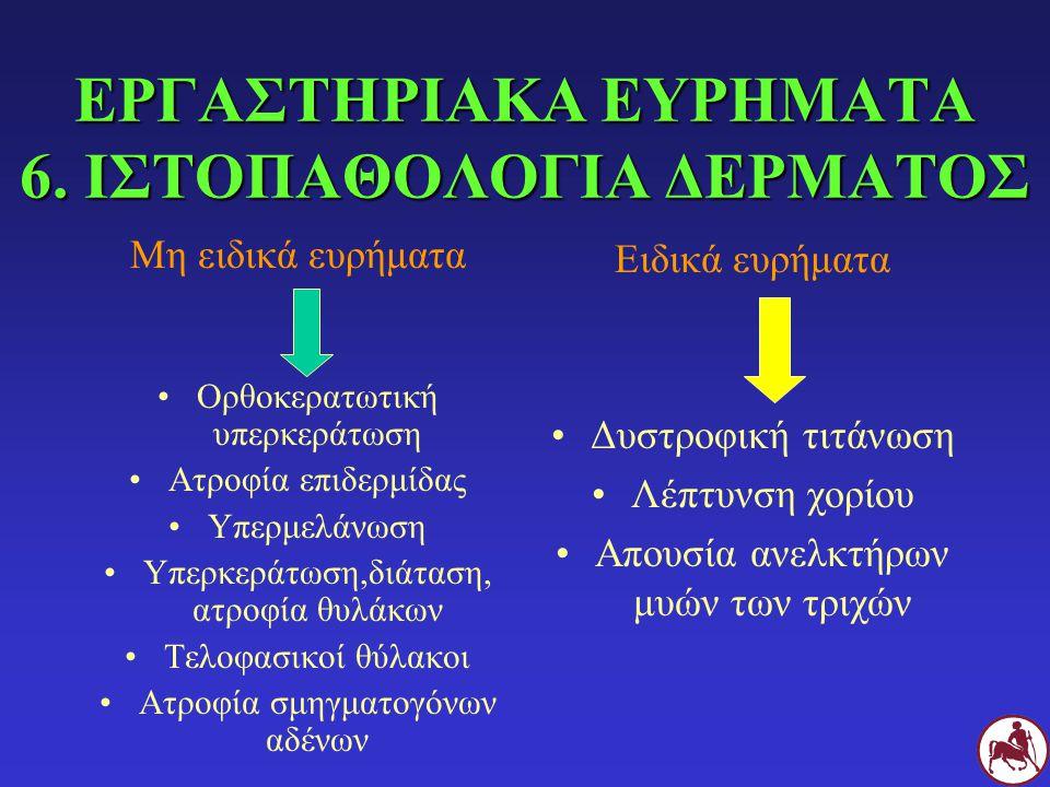 ΕΡΓΑΣΤΗΡΙΑΚΑ ΕΥΡΗΜΑΤΑ 6. ΙΣΤΟΠΑΘΟΛΟΓΙΑ ΔΕΡΜΑΤΟΣ