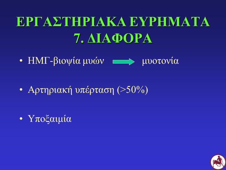 ΕΡΓΑΣΤΗΡΙΑΚΑ ΕΥΡΗΜΑΤΑ 7. ΔΙΑΦΟΡΑ
