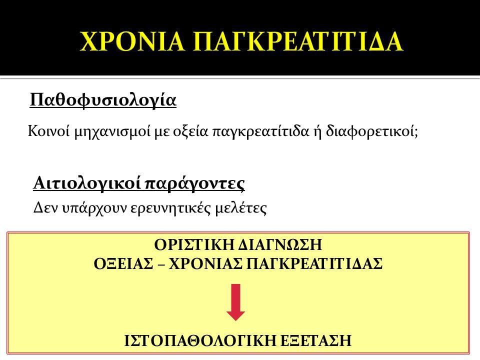 ΟΞΕΙΑΣ – ΧΡΟΝΙΑΣ ΠΑΓΚΡΕΑΤΙΤΙΔΑΣ ΙΣΤΟΠΑΘΟΛΟΓΙΚΗ ΕΞΕΤΑΣΗ