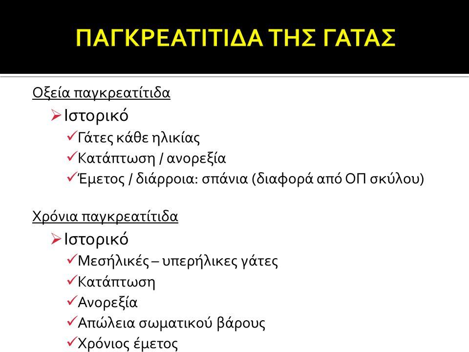 ΠΑΓΚΡΕΑΤΙΤΙΔΑ ΤΗΣ ΓΑΤΑΣ