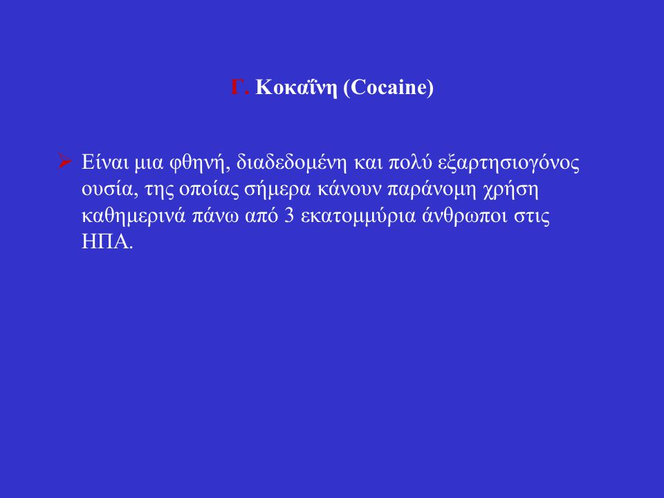 Γ. Κοκαΐνη (Cocaine)
