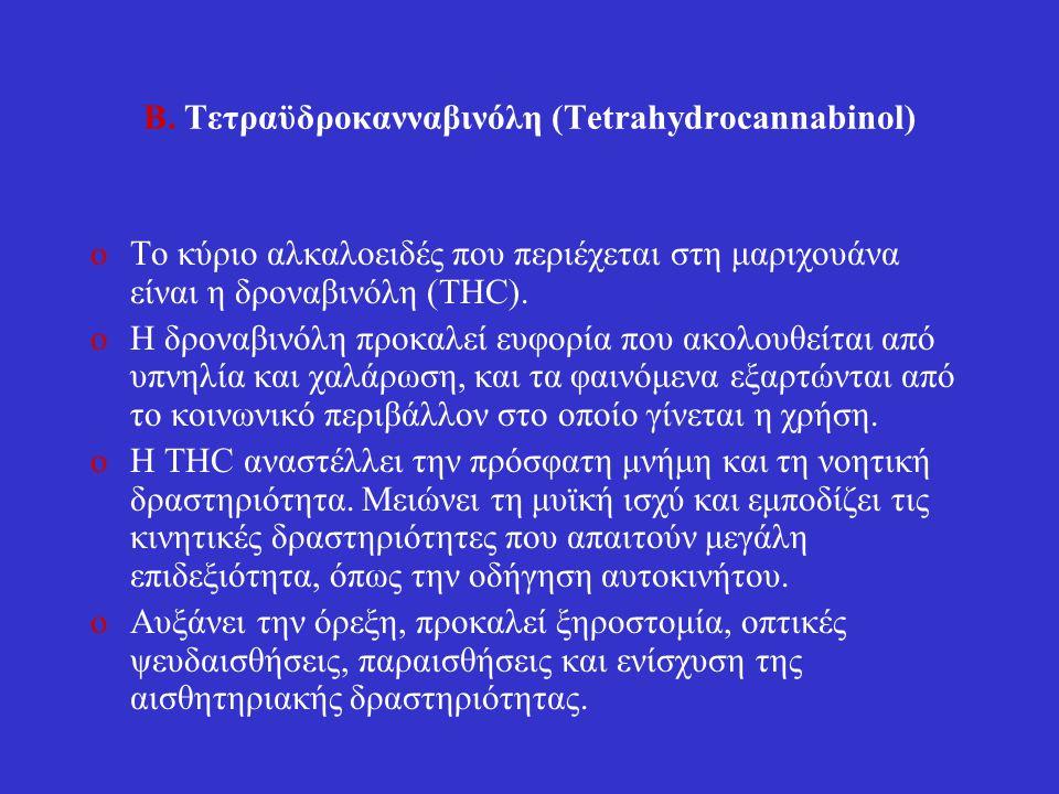 Β. Τετραϋδροκανναβινόλη (Tetrahydrocannabinol)