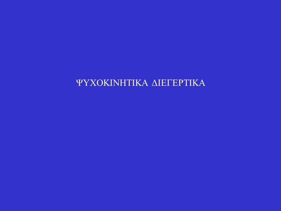 ΨΥΧΟΚIΝΗΤΙΚΑ ΔIΕΓΕΡΤΙΚΑ