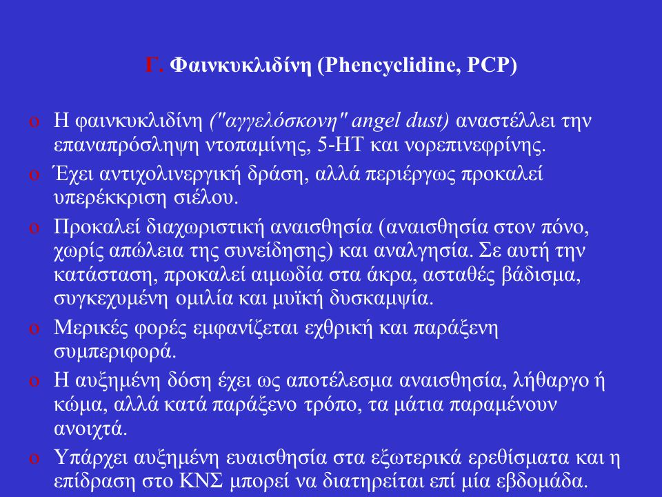 Γ. Φαινκυκλιδίνη (Phencyclidine, PCP)