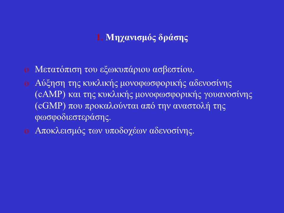 1. Μηχανισμός δράσης Μετατόπιση του εξωκυπάριου ασβεστίου.