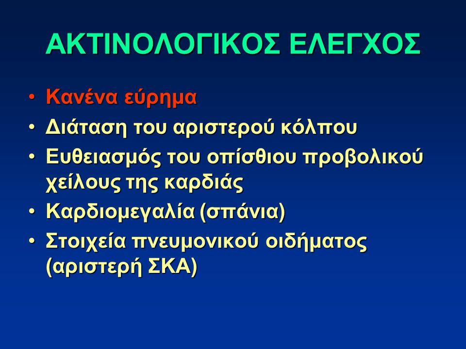 ΑΚΤΙΝΟΛΟΓΙΚΟΣ ΕΛΕΓΧΟΣ