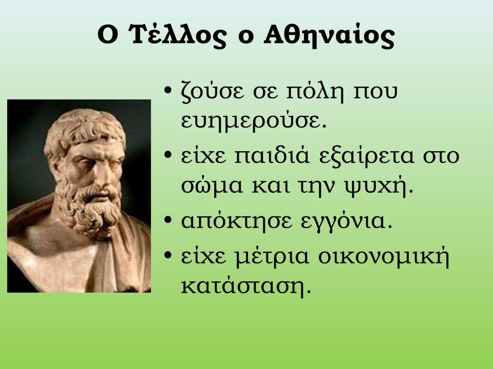 Ο Τέλλος ο Αθηναίος ζούσε σε πόλη που ευημερούσε.