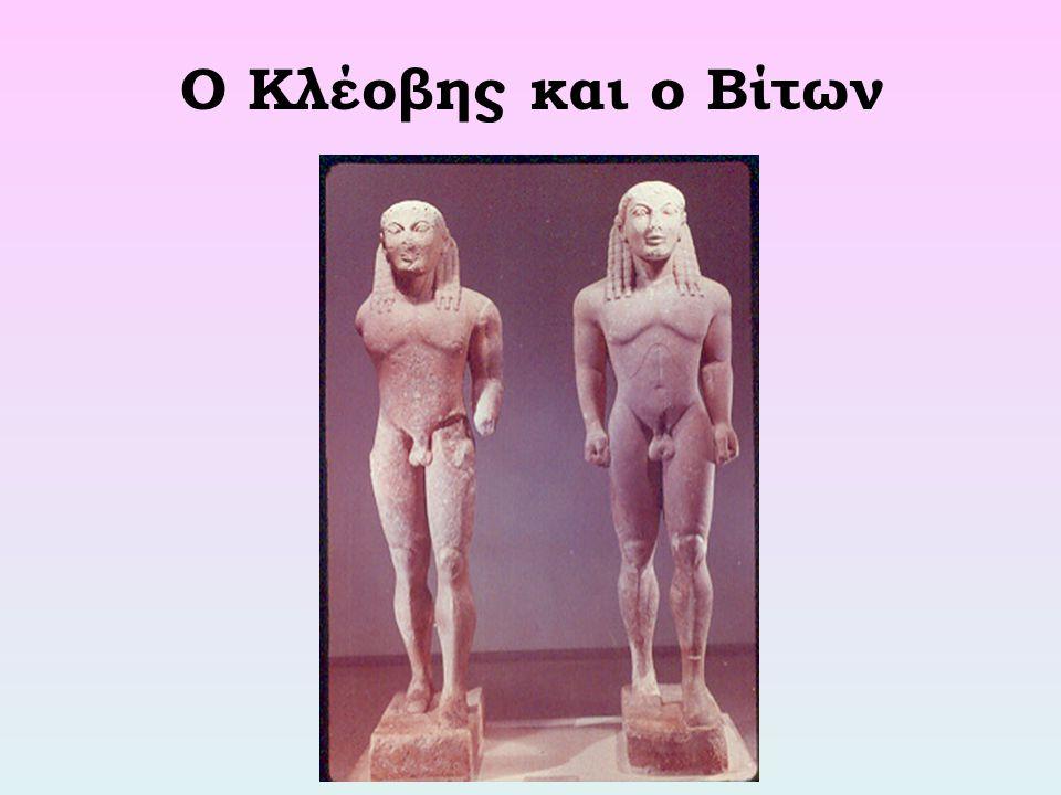 Ο Κλέοβης και ο Βίτων