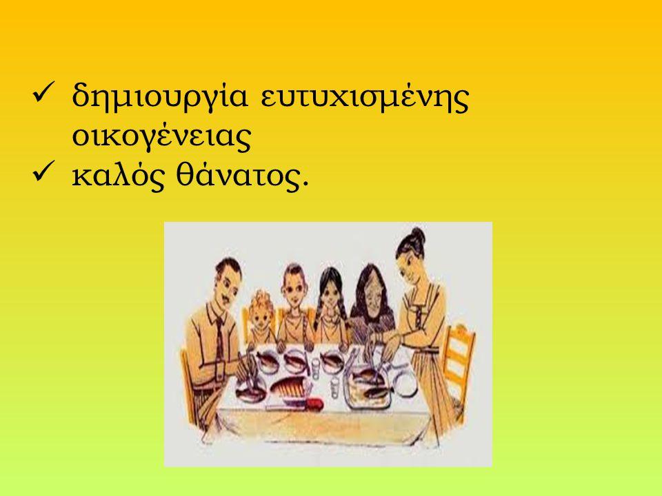 δημιουργία ευτυχισμένης οικογένειας