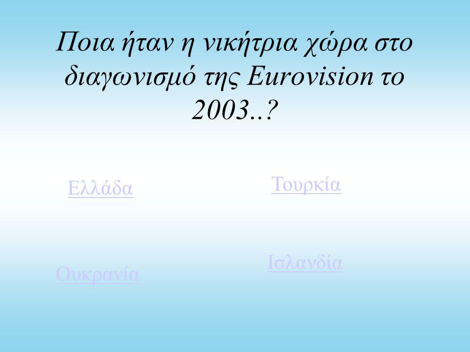 Ποια ήταν η νικήτρια χώρα στο διαγωνισμό της Eurovision το 2003..