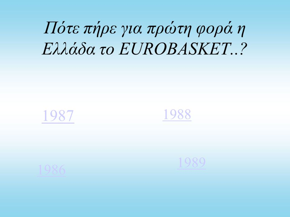 Πότε πήρε για πρώτη φορά η Ελλάδα το EUROBASKET..