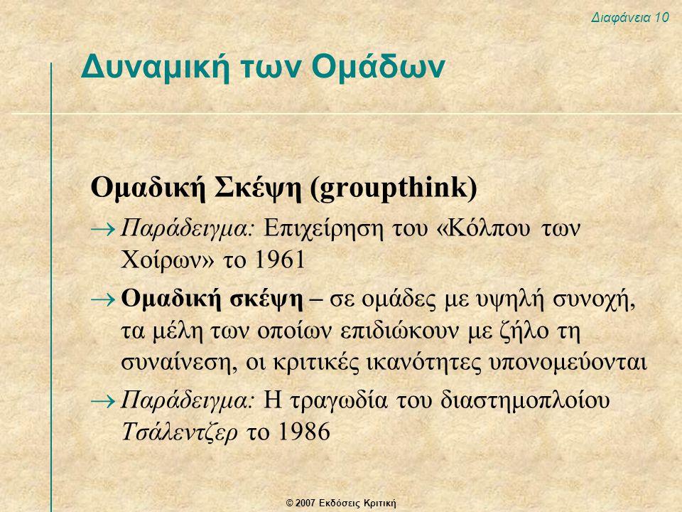 Δυναμική των Ομάδων Ομαδική Σκέψη (groupthink)