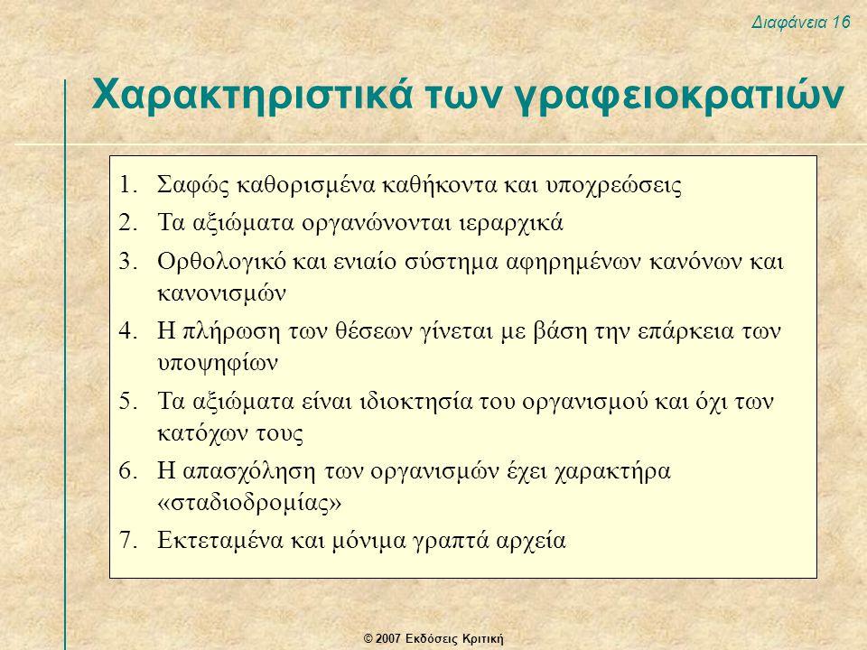 Χαρακτηριστικά των γραφειοκρατιών