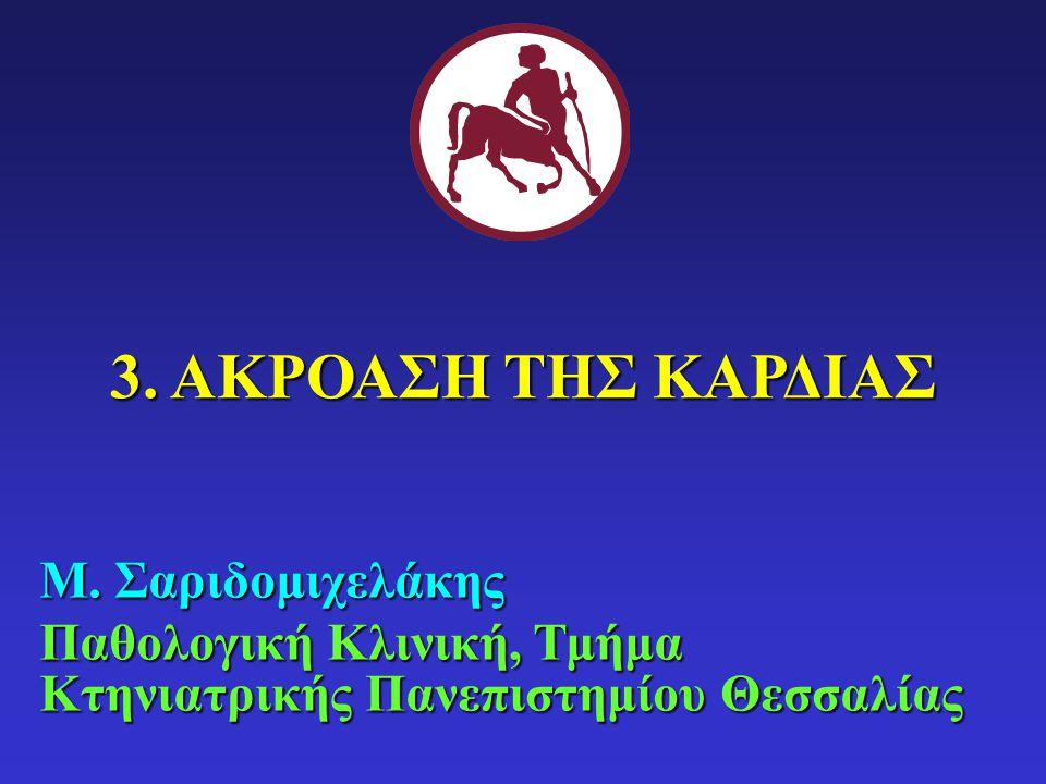 3. ΑΚΡΟΑΣΗ ΤΗΣ ΚΑΡΔΙΑΣ Μ. Σαριδομιχελάκης