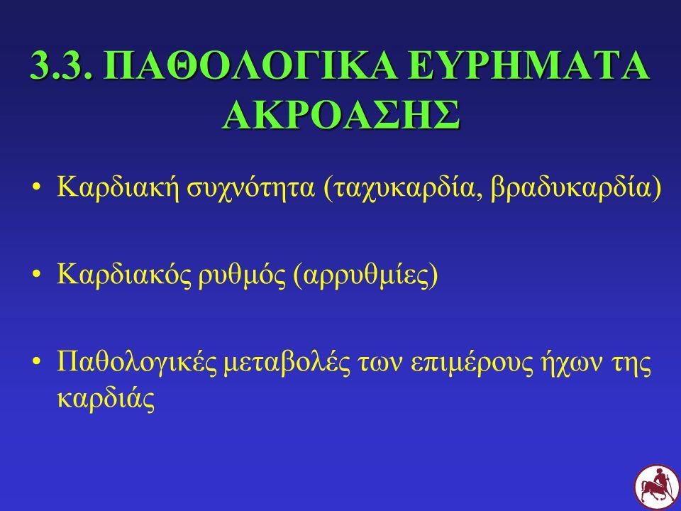 3.3. ΠΑΘΟΛΟΓΙΚΑ ΕΥΡΗΜΑΤΑ ΑΚΡΟΑΣΗΣ