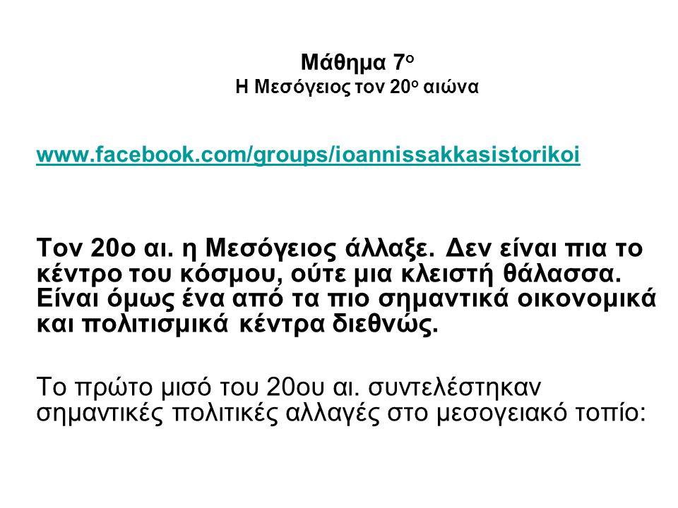 Μάθημα 7ο H Μεσόγειος τον 20ο αιώνα