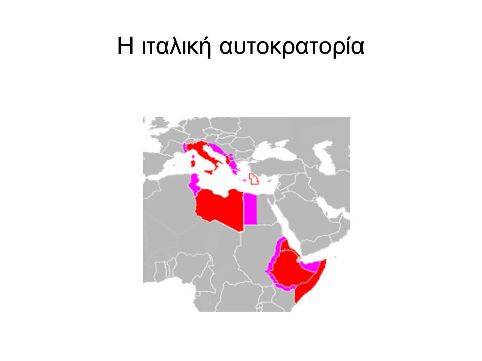 Η ιταλική αυτοκρατορία