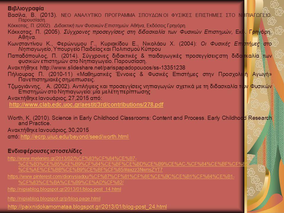 Ανακτήθηκε http://www.slideshare.net/parispapadopouoos/ss-13351238