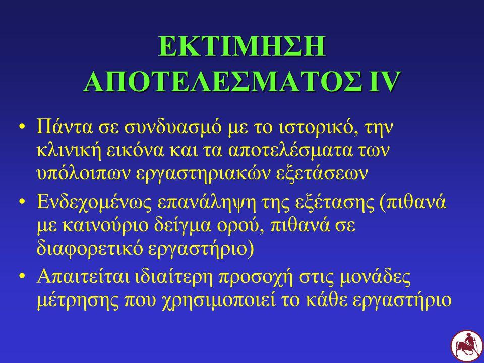 ΕΚΤΙΜΗΣΗ ΑΠΟΤΕΛΕΣΜΑΤΟΣ ΙV
